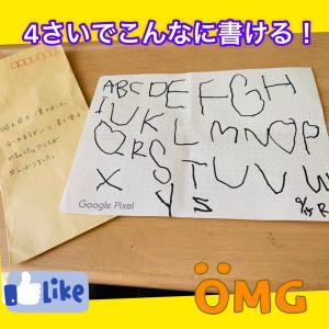 4歳でアルファベットが自分で書けちゃう!