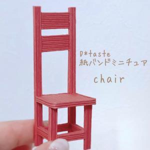 紙バンドミニチュア〜椅子〜