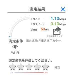 Jcom 最悪~~~ wifi貧乏 0に等しいですやん