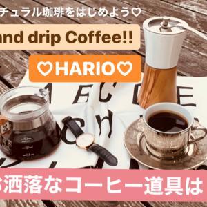 【HARIO v60】はじめてのおでかけ珈琲Hand drip coffeeお気に入りの珈琲器具