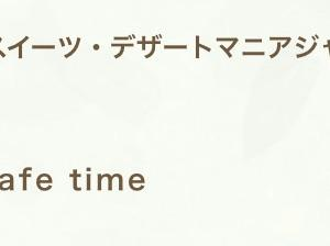 【YouTube始めました!】優雅なCafe timeを動画配信中♪コーヒー・紅茶・日本茶など。