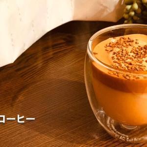 ダルゴナコーヒー【簡単レシピ】3分‼︎k-popアイドルTWICEやVERIVERY