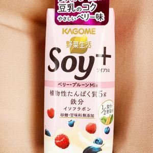 【カゴメ】野菜生活soy+ベリー プルーンmixを勝手に比較評価してみた!新商品発売!