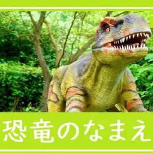 【恐竜の名前】3歳児が覚えた勉強法?!右脳効果で想像力・記憶力UP!