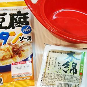 『マイヤーセラミックポット』でつくる豆腐グラタン