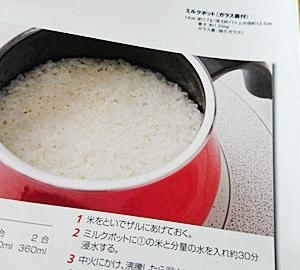 『シリット シラルガン ミルクポット』でご飯を炊く