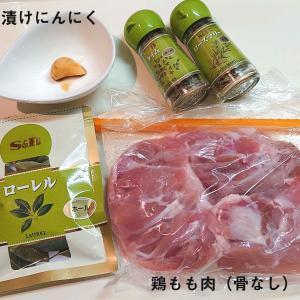 『タニカ ヨーグルティアS』で作る鶏もも肉のコンフィ