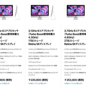 iMac買いなおそう計画 〜Appleのサイトをみて商品を確認〜