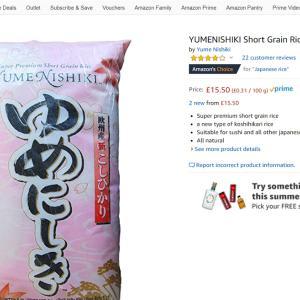 日本のアマゾンは便利すぎ?!