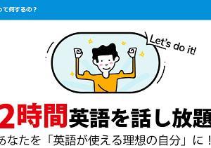 【英語情報】日本にいながら海外で英語を話すような体験
