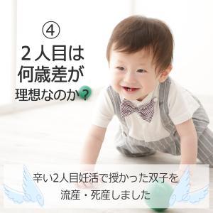 ④2人目は何歳差が理想なのか【辛い2人目妊活で授かった双子を流産・死産しました】