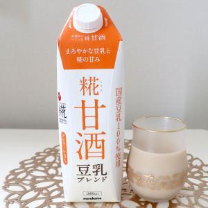 麹甘酒と豆乳をブレンド! マルコメ プラス糀 糀甘酒豆乳ブレンド