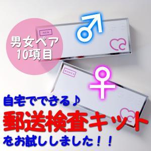 自宅にいながら簡単検査♪男女10項目 検査キット 男女ペアセット