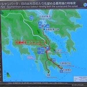 土肥温泉Ⅱ(東海)