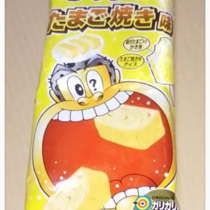ガリガリ君リッチ新発売は、なんと!たまご焼き味(*´艸`)笑