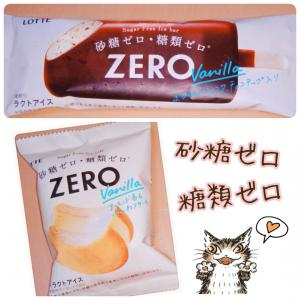 砂糖ゼロ・糖類ゼロのロッテのアイス(*´艸`*)♡