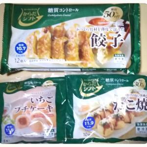 からだシフト糖質コントロール♡追加買い(*´艸`*)♡