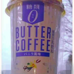 美味しい♡バターコーヒー バニラ風味(´∀`,,人)♡