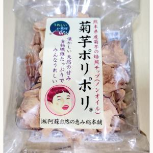 菊芋ポリポリ(*´艸`)