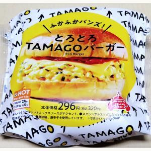 スクランブルエッグのとろとろTAMAGOバーガー(*´艸`*)♡