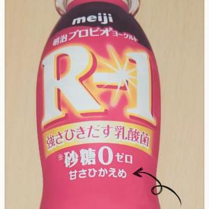 今年のインフル予防はR-1『砂糖0ゼロ』\(°∀° )/