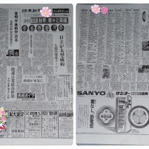 コンビニ購入『お誕生日新聞』♡(*˘︶˘*)♡