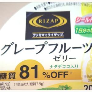 糖質81%オフ♡グレープフルーツゼリー╰(*´︶`*)╯♡