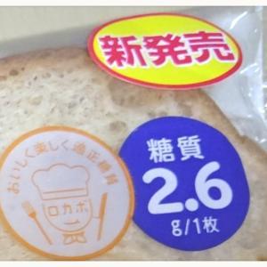 新発売♡糖質2.6gラスク╰(*´︶`*)╯♡