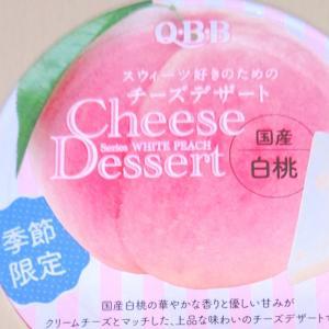 チーズデザート『季節限定』白桃(∗ˊᵕ`∗)♡