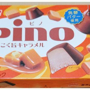 美味しい『PINO』こく旨キャラメル(♡˘︶˘*)