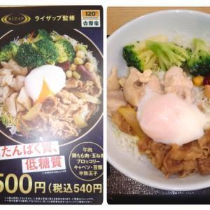 吉野家♡ライザップ牛サラダ♡高たんぱく質・低糖質(´︶`♡)