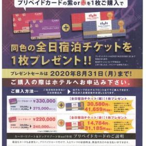夏のプリペイドカードセール!!