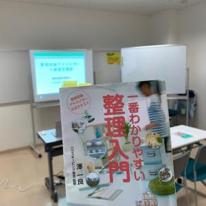 整理収納アドバイザー2級認定講座を受講しました!
