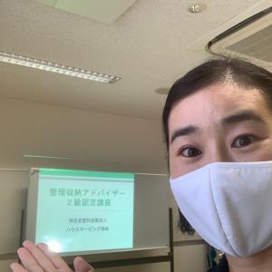 整理収納アドバイザー2級認定講座(1日目でした!)