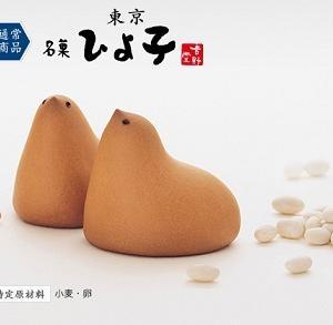 東京銘菓ひよ子の故郷