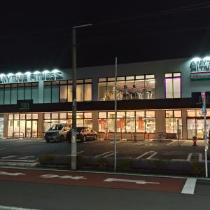 エニタイムフィットネス磯子丸山店に行って来た