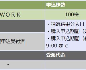 【IPO抽選結果】Chatwork(4448).。o○.。o○.。o○