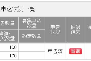 【IPO抽選結果】HPCシステムズ(6597)<゜)))彡<゜)))彡<゜)))彡