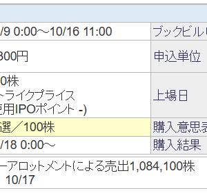 【IPO抽選結果】セルソース(4880)他<゜)))彡<゜)))彡<゜)))彡