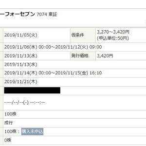 【IPO抽選結果】トゥエンティーフォーセブン(7074)<゜)))彡<゜)))彡<゜)))彡