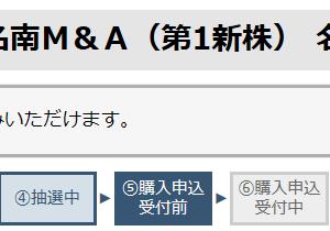 【IPO抽選結果】名南M&A(7076).。o○.。o○.。o○