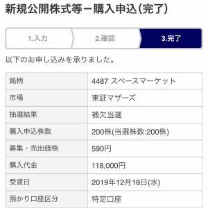 【IPO抽選結果】スペースマーケット(4487).。o○.。o○.。o○