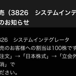 【IPO抽選結果】スマレジ(4431)