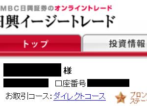 【IPO抽選結果】NATTY SWANKY(7674)