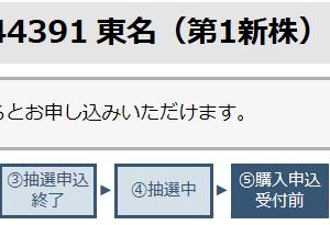【IPO抽選結果】東名(4439).。o○.。o○.。o○