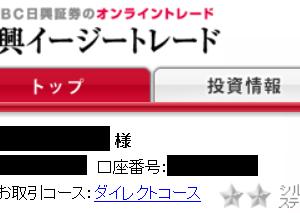 【IPO抽選結果】ピアズ(7066)