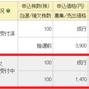 【IPO抽選結果】新日本製薬(4931).。o○.。o○.。o○