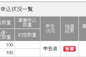 【IPO抽選結果】ブシロード(7803)<゜)))彡<゜)))彡<゜)))彡