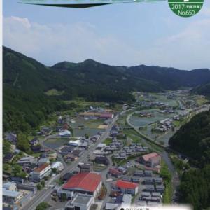 西粟倉村から むらびとへの村の情報誌「広報にしあわくら」♬