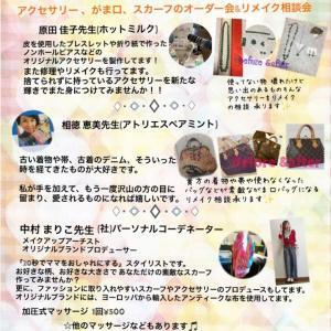 2/21(水) 福岡県新宮町にて スカーフのオーダー会を開催します♪